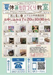 2019_工作教室_ものづくり教室.jpg