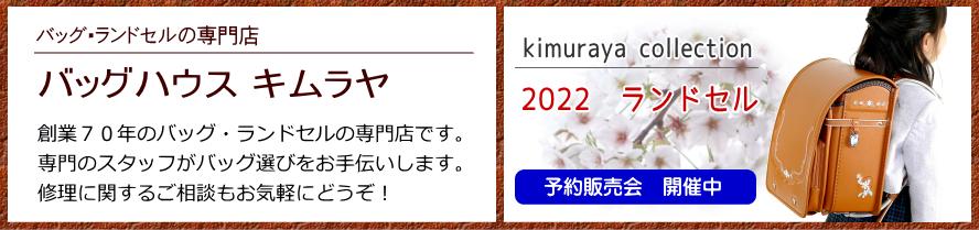 長崎のバッグ・ランドセルの専門店【バッグハウスキムラヤ】